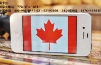 2020加拿大落地生子政策