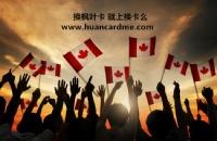 去加拿大生子全家拿枫叶卡是真的么