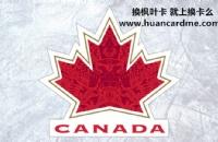 加拿大枫叶卡工作多久才能取得