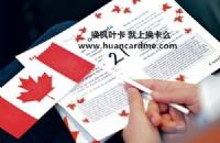 加拿大枫叶卡人在上海定居能保吗