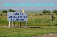 加拿大枫叶卡办理美国签证