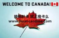 加拿大入籍审批时间