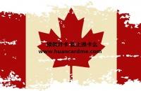 加拿大新入籍法的修正